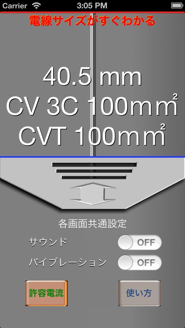 すぐわかる許容電流(電線サイズがすぐわかる) screenshot1