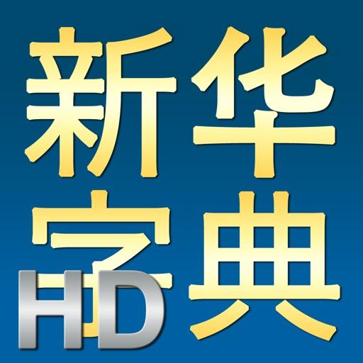 【汉语学习】新華字典 HD