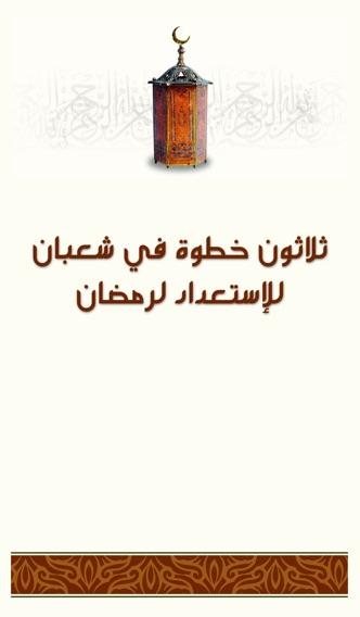 ٣٠ خطوة في شعبان للإستعداد لشهر رمضانلقطة شاشة1