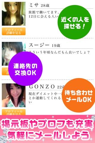 出会い系アプリ i-Mail(アイメール) screenshot 3
