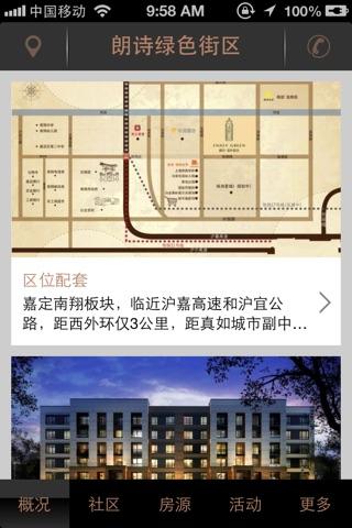 朗诗 screenshot 1