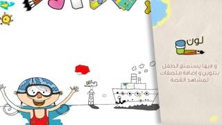 أنا نادية و أريد أن أصبح رسامة - قصص أطفال مجاناًلقطة شاشة3