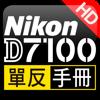Nikon D7100超級單反天書(國際版)