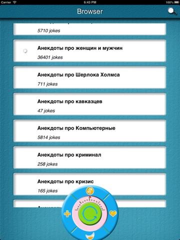 Шутки для вac Скриншоты11