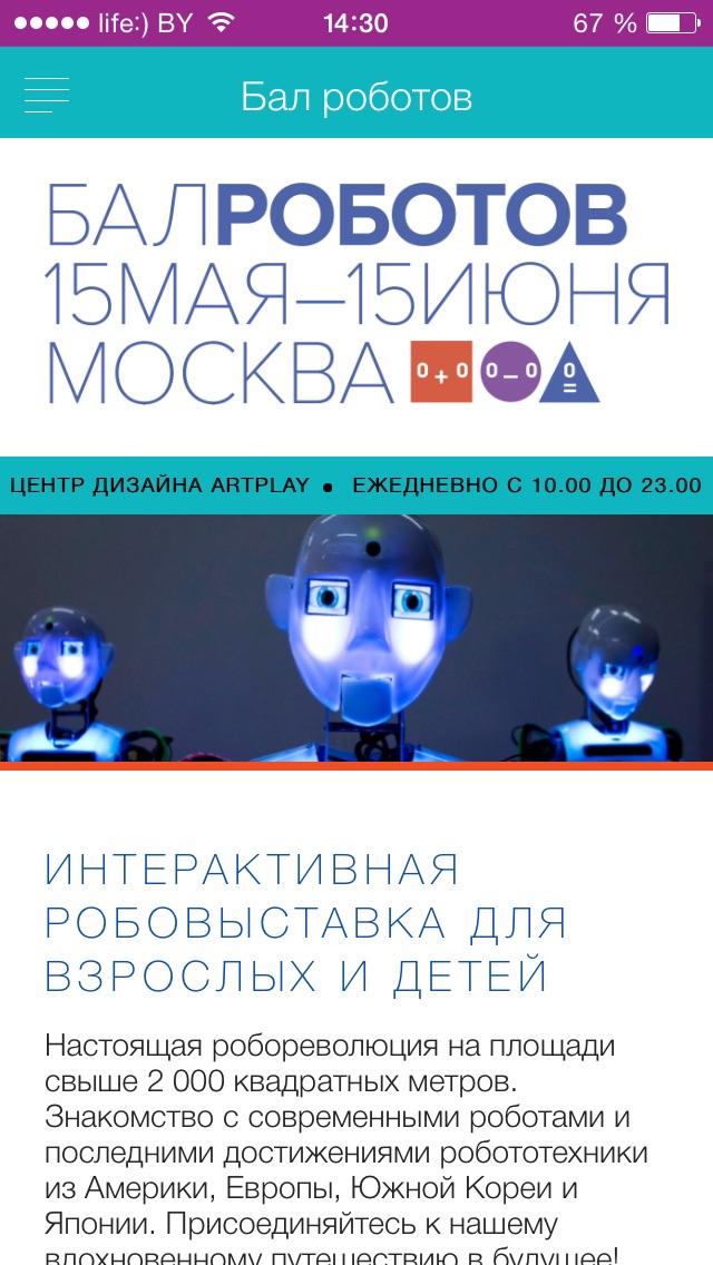 Бал РоботовСкриншоты 1