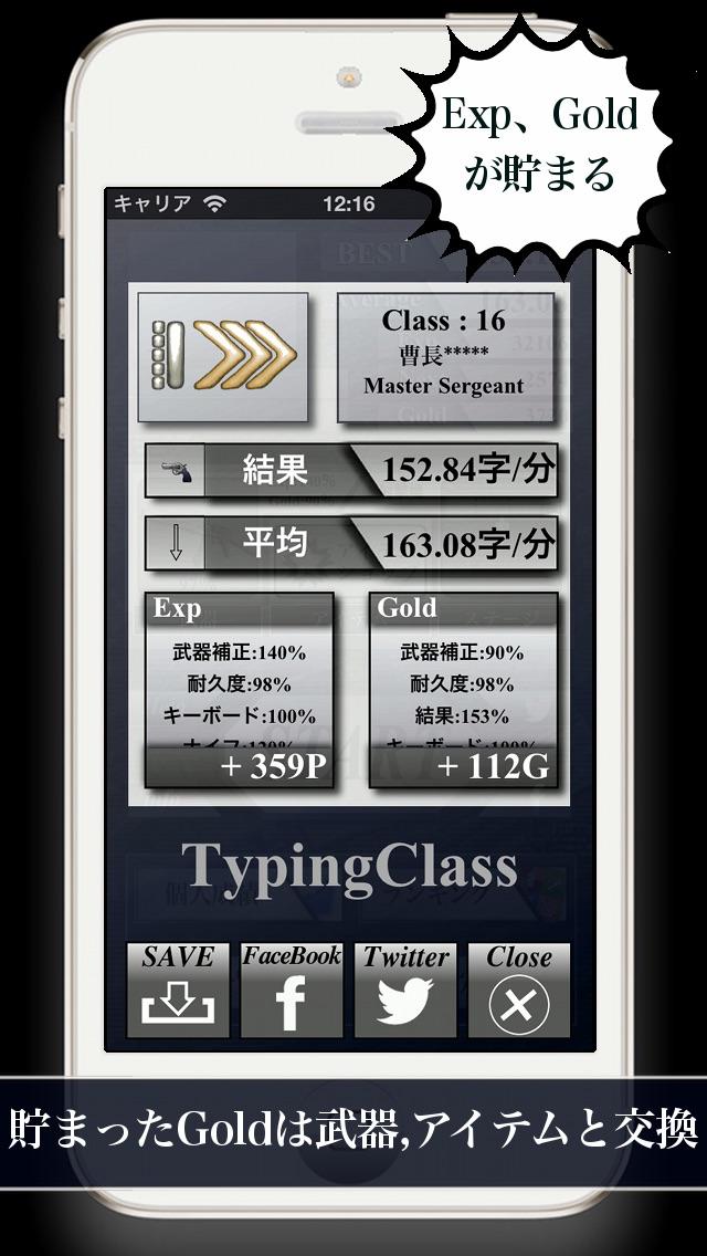 タイピング階級のスクリーンショット3