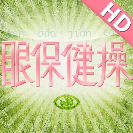 眼保健操 HD【为革命,保护视力】