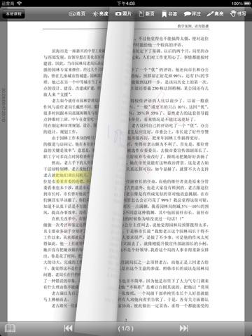 北邮MBA screenshot 4