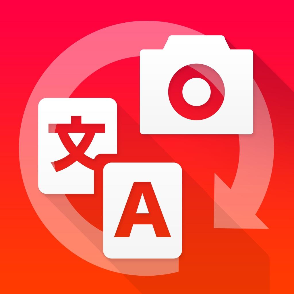 写真を翻訳 - Cam,PDFドキュメントスキャナ、OCR、テキストグラバーと翻訳