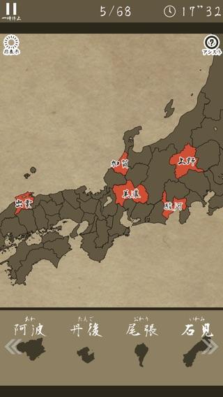 あそんでまなべる 旧国名パズル Screenshot
