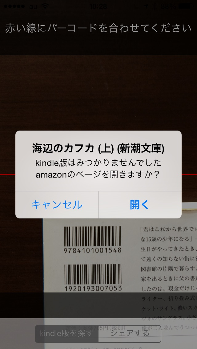 download 探してくる君 for Kindle apps 0
