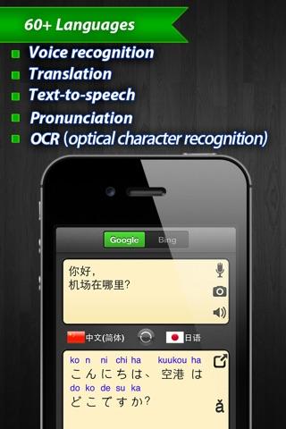 iPronunciation free - 60+ languages Translation for Google & Bing screenshot 1