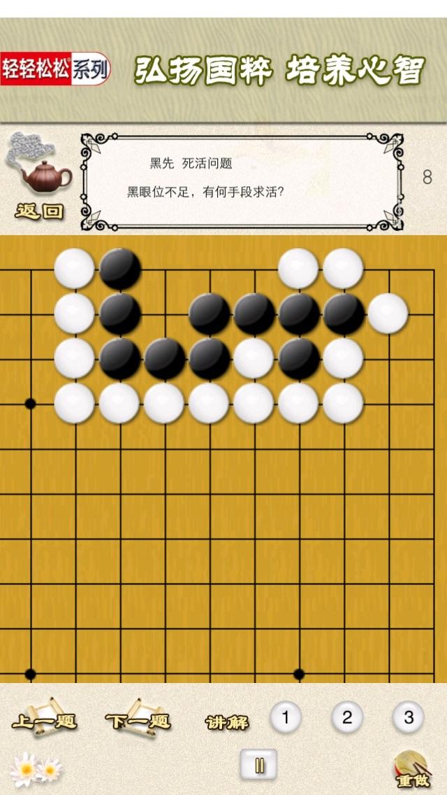 围棋基本定式图解