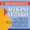 Γ. Μπαμπινιώτη - Μικρό Λεξικό της Νέας Ελληνικής Γλώσσας (Β' Έκδοση)