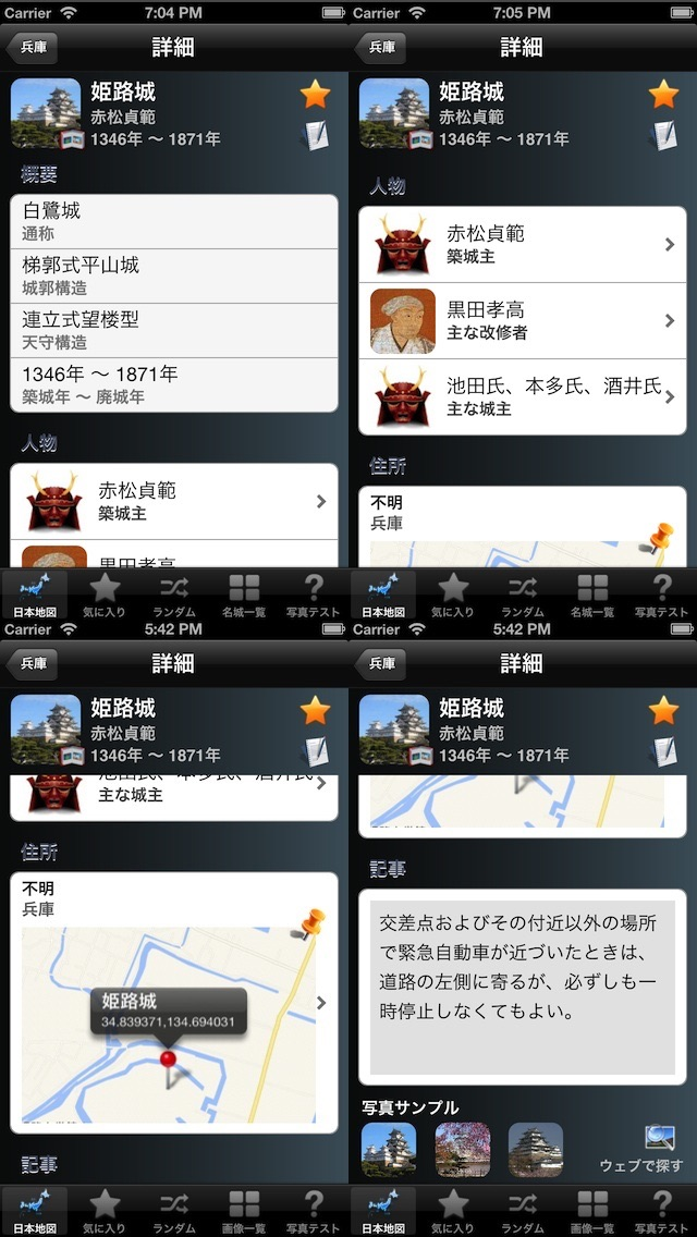 日本の城 Japan Castles screenshot1