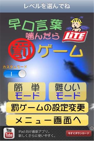 早口言葉!かむと罰ゲームLite screenshot 2