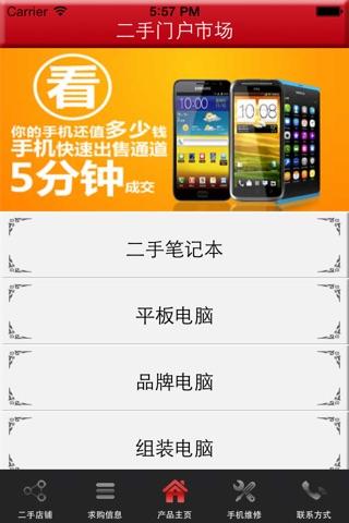 二手交易行业门户网 screenshot 2