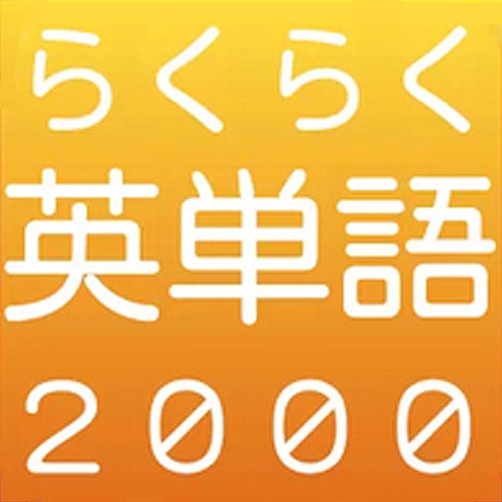 らくらく英単語2000【無料】