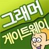 해커스 기초영문법 강의 - 그래머 게이트웨이 [필수편]