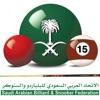 الاتحاد العربي السعودي للبلياردو و السنوكر