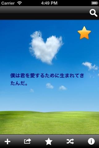 愛のメッセージ screenshot 1