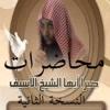 محاضرات للشيخ خالد الراشد الجزءالثاني Sheikh Kh...