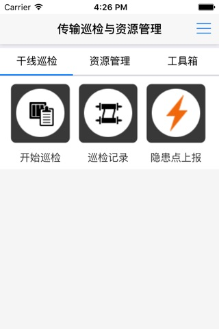 传输巡检与资源管理 screenshot 2