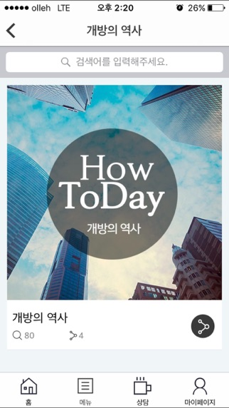 HowToDay