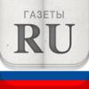 Газеты RU