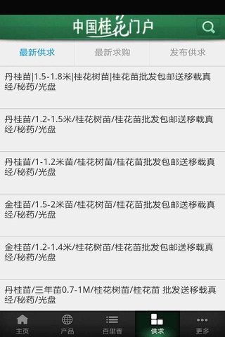中国桂花门户 screenshot 4