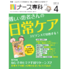 月刊「ナース専科」
