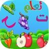 Baraem Arabic Kids  تعلم اسماء الفواكه  الخضراوات لعبة براعم تعليميه العاب اطفال طيور الجنه
