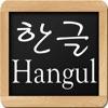 Hangul Writing Practice