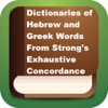 Strong's Bible Dictionary: Dictionaries of Hebrew and Greek Words taken from Strong's Exhaustive Concordance
