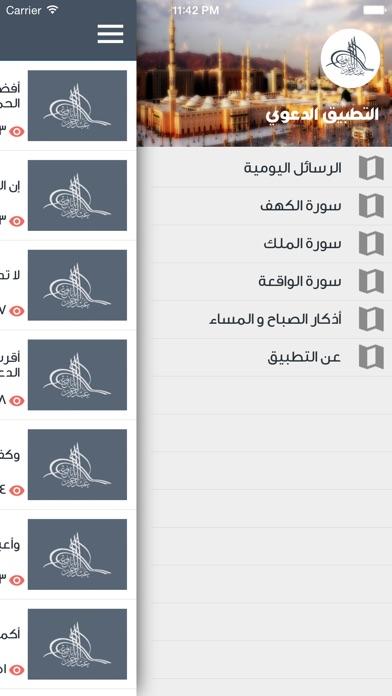 عبد الرحمن بانافعلقطة شاشة4