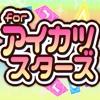 The Quiz for Aikatsu icon