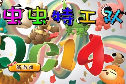 虫虫特工队 早教 儿童游戏 screenshot 1