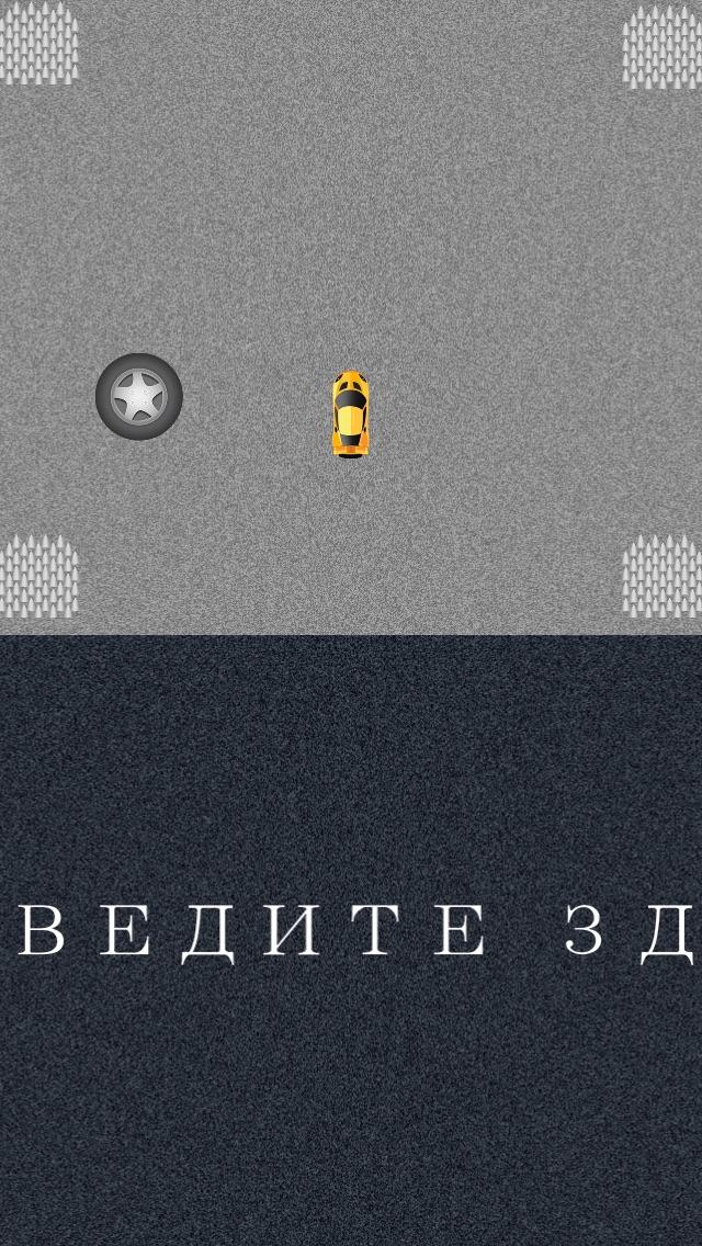 Конечная Машина Побег Разборок - Лучшая скорость умение уклоняться от игрыСкриншоты 2