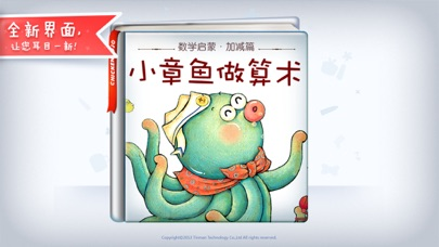 download 小章鱼做算术-铁皮人儿童教育启蒙故事 apps 1