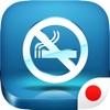 「タバコをやめる」瞑想