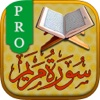 Surah No. 19 Maryam (Mary)