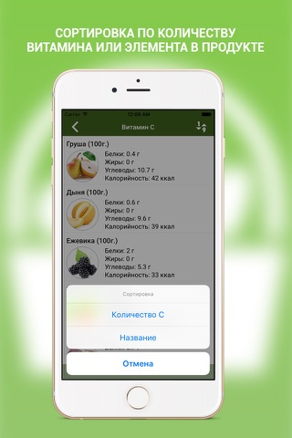 FoodInfo screenshot 3