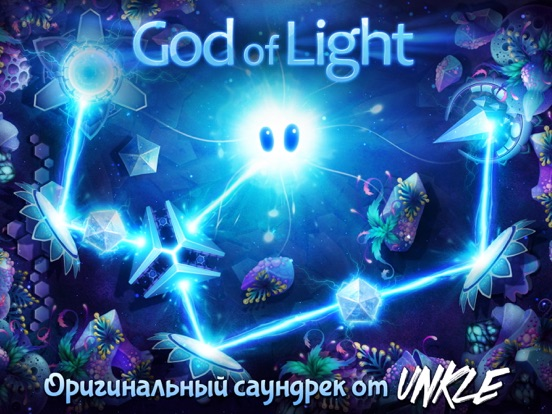 Игра God of Light