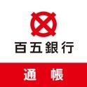 百五銀行 通帳アプリ icon