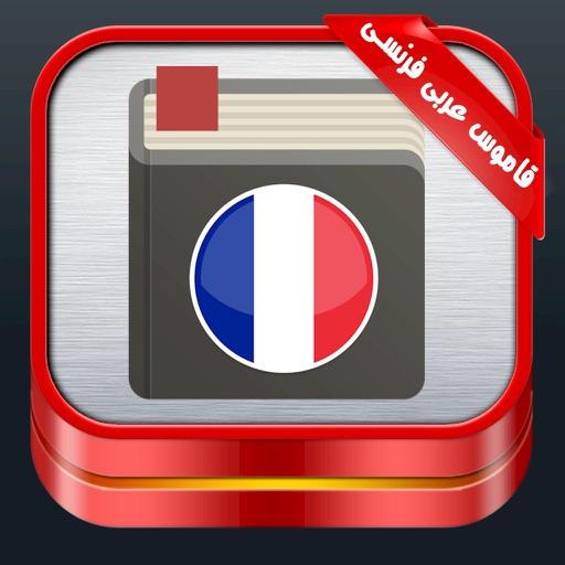 قاموس عربى فرنسي ناطق