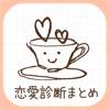 恋の診断CAFE~当たる恋愛診断&心理テストまとめ