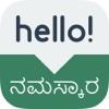Speak Kannada Free - Learn Kannada Phrases & Words for Travel & Live in India icon