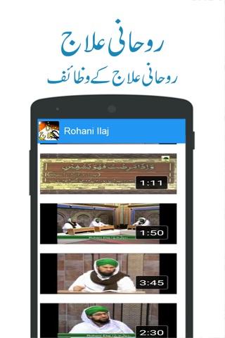 Roohani Ilaaj screenshot 2