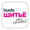 Burda Шитьё