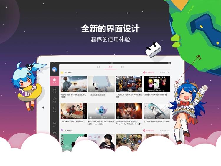 「嗶哩嗶哩動畫追劇app」的圖片搜尋結果